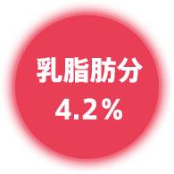 乳脂肪分 4.2%