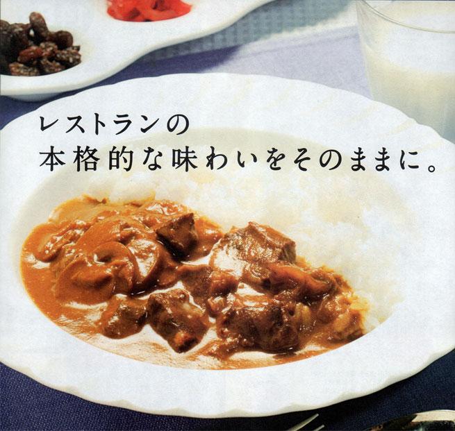 レストランの本格的な味わいをそのままに。