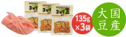 おかず豆 国産大豆 135g×3袋