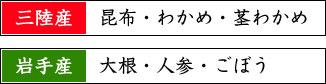 三陸産 昆布・わかめ・茎わかめ/岩手産 大根・人参・ごぼう