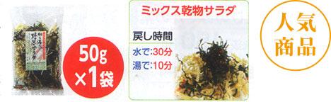 ミックス乾物サラダ 50g×1袋