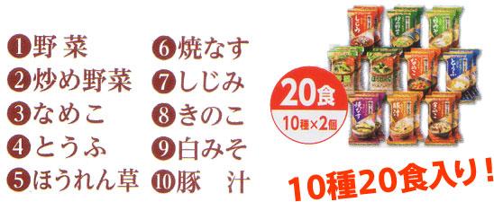 10種20食入り!