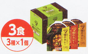 畑のカレー3食(3種×1個)