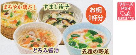 にゅうめんセット 4食分
