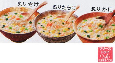炙り海鮮雑炊 3種セット 炙りさけ、炙りたらこ、炙りかに