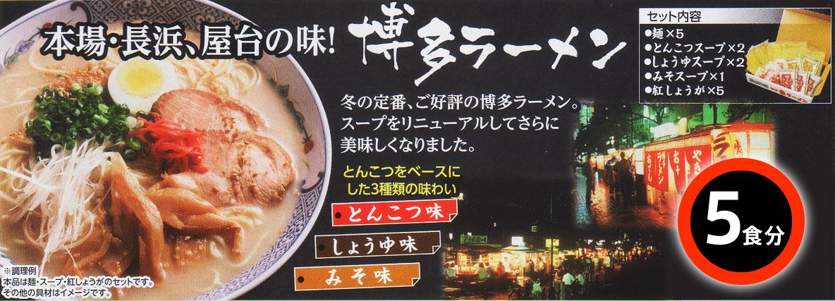 本場・長浜、屋台の味!博多生ラーメン 5食分