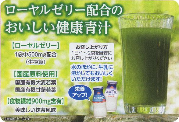ローヤルゼリー配合のおいしい健康青汁